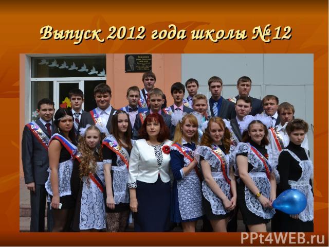 Выпуск 2012 года школы № 12
