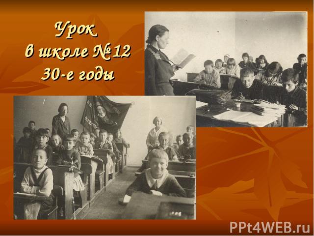 Урок в школе № 12 30-е годы