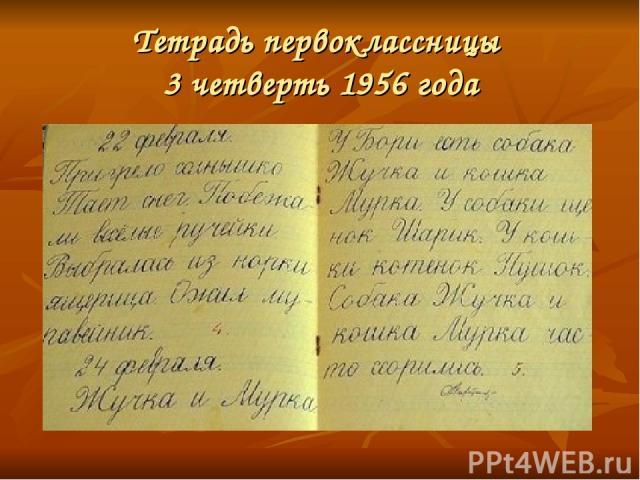 Тетрадь первоклассницы 3 четверть 1956 года