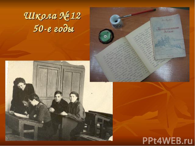 Школа № 12 50-е годы