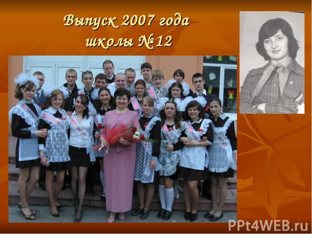 Выпуск 2007 года школы № 12