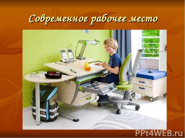 Современное рабочее место