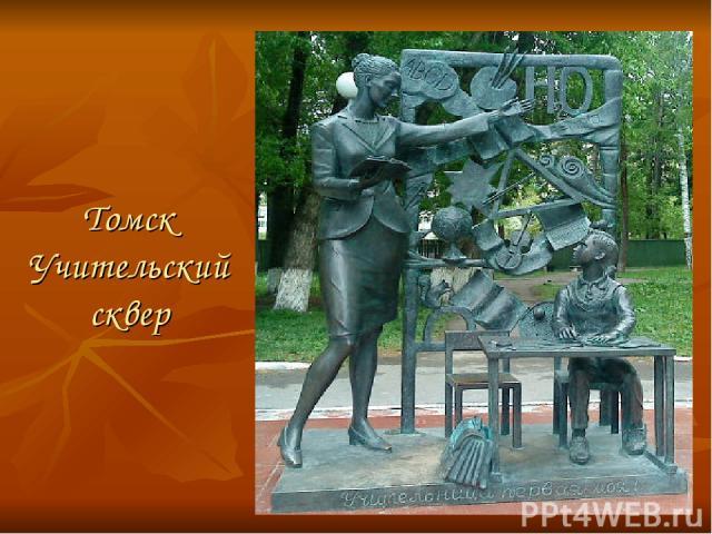 Томск Учительский сквер