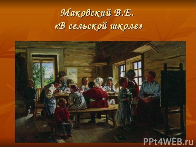 Маковский В.Е. «В сельской школе»