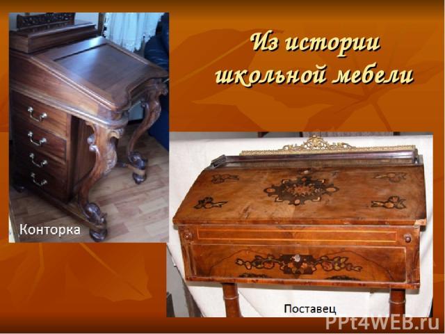 Из истории школьной мебели