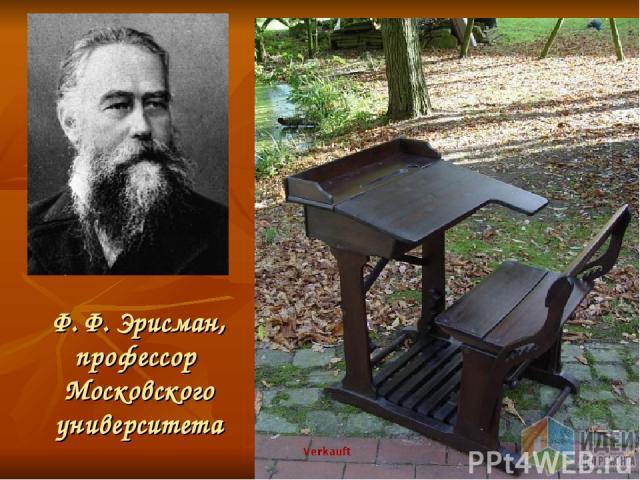 Ф. Ф. Эрисман, профессор Московского университета