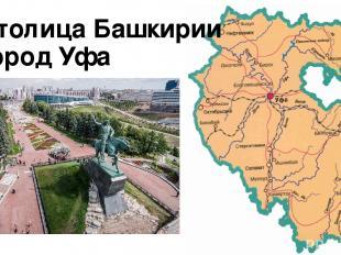 Столица Башкирии город Уфа
