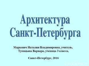 Маркевич Наталия Владимировна, учитель, Тупицына Варвара, ученица 3 класса, Санк