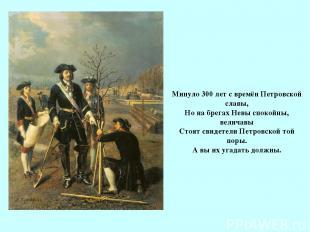 Минуло 300 лет с времён Петровской славы, Но на брегах Невы спокойны, величавы С