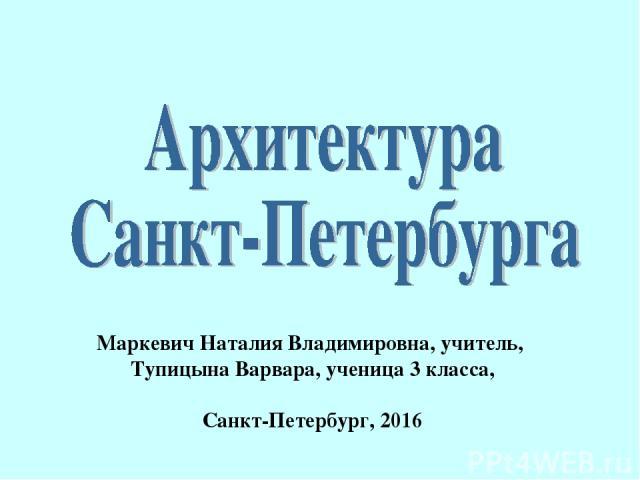 Маркевич Наталия Владимировна, учитель, Тупицына Варвара, ученица 3 класса, Санкт-Петербург, 2016