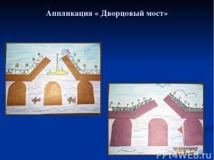 Аппликация « Дворцовый мост»