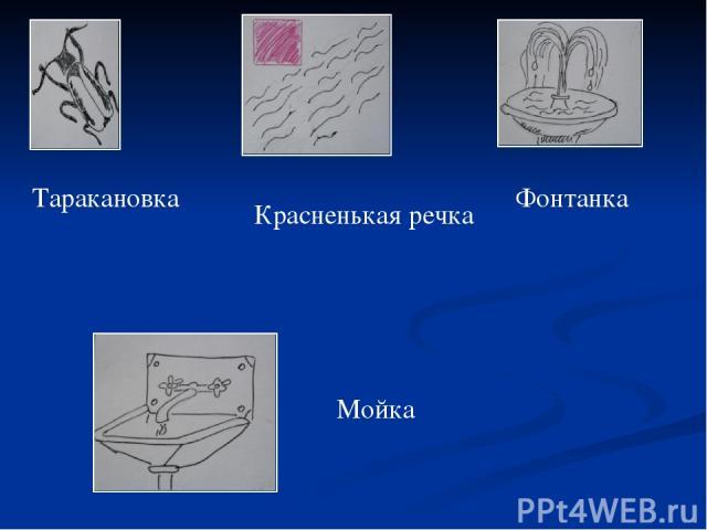 Таракановка Фонтанка Красненькая речка Мойка