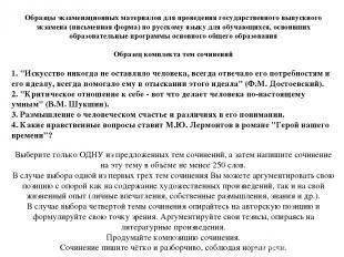 Образцы экзаменационных материалов для проведения государственного выпускного эк