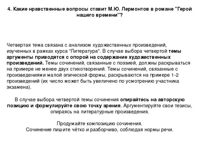 4. Какие нравственные вопросы ставит М.Ю. Лермонтов в романе
