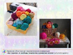 Кировская областная арт-терапевтическая конференция «Арт-терапия: от свободы тво