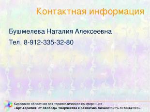 Контактная информация Бушмелева Наталия Алексеевна Тел. 8-912-335-32-80 Кировска