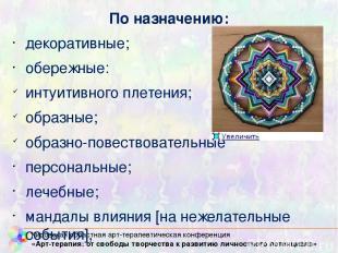 По назначению: декоративные; обережные: интуитивного плетения; образные; образно