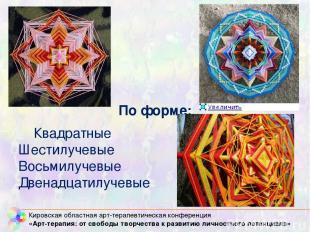 По форме: Квадратные Шестилучевые Восьмилучевые Двенадцатилучевые Кировская обла
