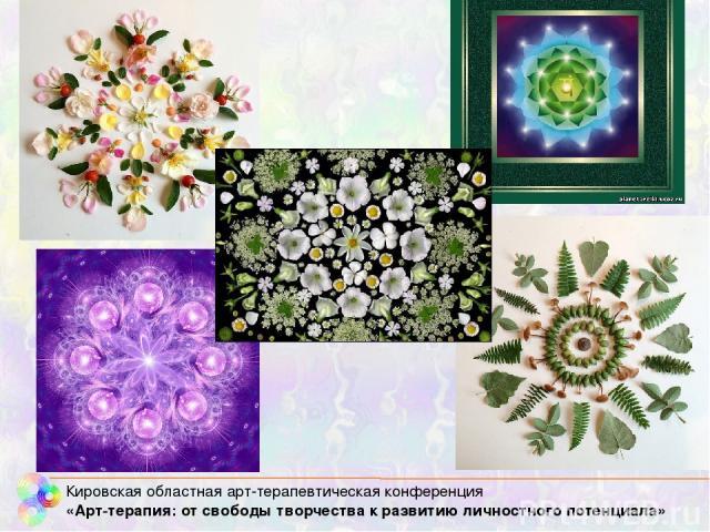 Кировская областная арт-терапевтическая конференция «Арт-терапия: от свободы творчества к развитию личностного потенциала»