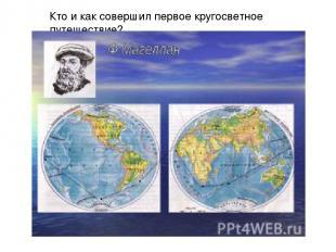 Кто и как совершил первое кругосветное путешествие?