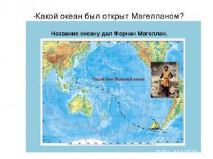 -Какой океан был открыт Магелланом?