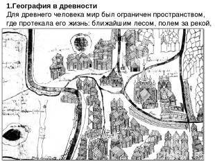 1.География в древности Для древнего человека мир был ограничен пространством, г