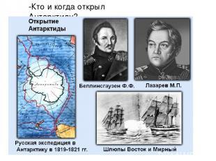 -Кто и когда открыл Антарктиду?