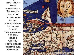 «Терра инкогнита» - земля неизвестная. Так писали когда-то географы на картах зе