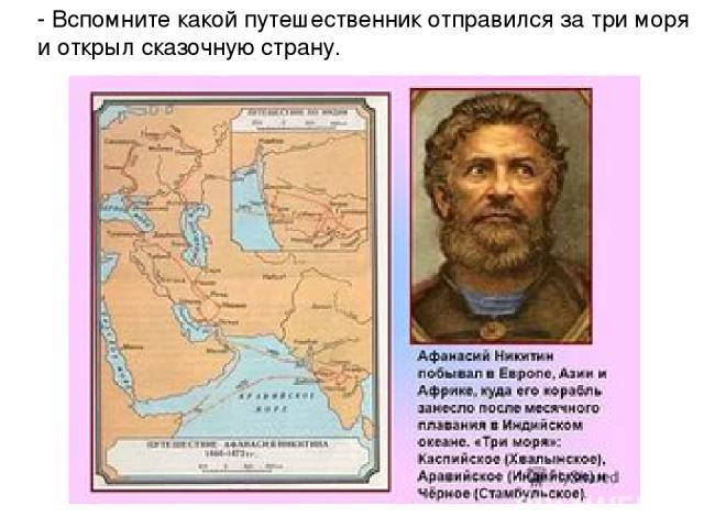 - Вспомните какой путешественник отправился за три моря и открыл сказочную страну.