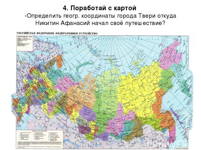 4. Поработай с картой -Определить геогр. координаты города Твери откуда Никитин Афанасий начал своё путешествие?