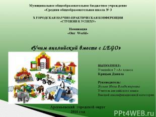 Муниципальное общеобразовательное бюджетное учреждение «Средняя общеобразователь