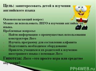 Цель: заинтересовать детей в изучении английского языка Основополагающий вопрос:
