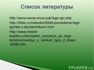 http://мальчиков-игры.рф/lego-igri.php http://50ds.ru/metodist/6949-provedenie-l