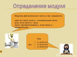 Модулем действительного числа а ( |а| ) называется: само это число, если а – пол
