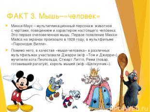 ФАКТ 3. Мышь–«человек» Микки-Маус – мультипликационный персонаж животное с черта