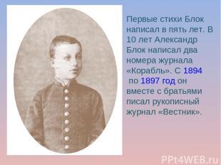 Первые стихи Блок написал в пять лет. В 10 лет Александр Блок написал два номера