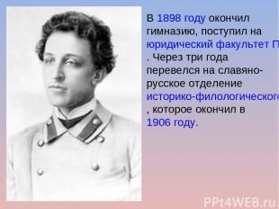 В1898годуокончил гимназию, поступил наюридический факультет Петербургского у