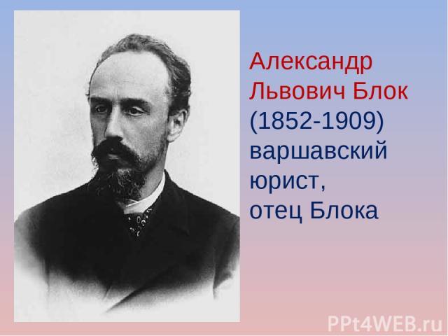 Александр Львович Блок (1852-1909) варшавский юрист, отец Блока