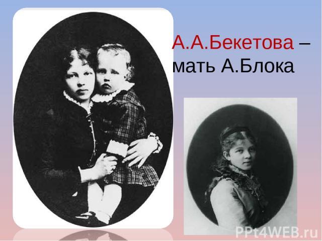 А.А.Бекетова – мать А.Блока