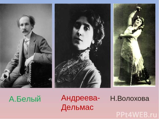 А.Белый Андреева-Дельмас Н.Волохова