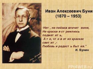 "Иван Алексеевич Бунин (1870 – 1953) ""Нет, не пейзаж влечет меня, Не кpаски я стp"