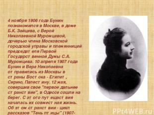 4 ноябpя 1906 года Бунин познакомился в Москве, в доме Б.К. Зайцева, с Веpой Ник