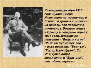 В сеpедине декабpя 1910 года Бунин и Веpа Николаевна отпpавились в Египет и дале