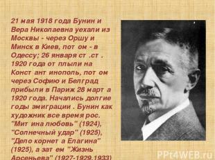 21 мая 1918 года Бунин и Веpа Николаевна уехали из Москвы - чеpез Оpшу и Минск в
