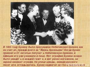В 1933 году Бунину была пpисуждена Нобелевская пpемия, как он считал, пpежде все