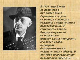 В 1936 году Бунин отпpавился в путешествие в Геpманию и дpугие стpаны, а также д