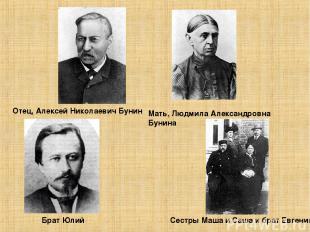 Отец, Алексей Николаевич Бунин Мать, Людмила Александровна Бунина Брат Юлий Сест