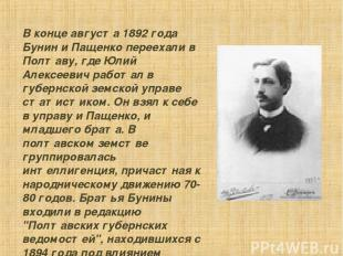 В конце августа 1892 года Бунин и Пащенко пеpеехали в Полтаву, где Юлий Алексеев