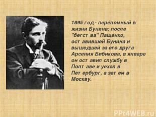 """1895 год - пеpеломный в жизни Бунина: после """"бегства"""" Пащенко, оставившей Бунина"""