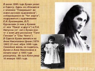 """В июне 1898 года Бунин уехал в Одессу. Здесь он сблизился с членами """"Товаpиществ"""